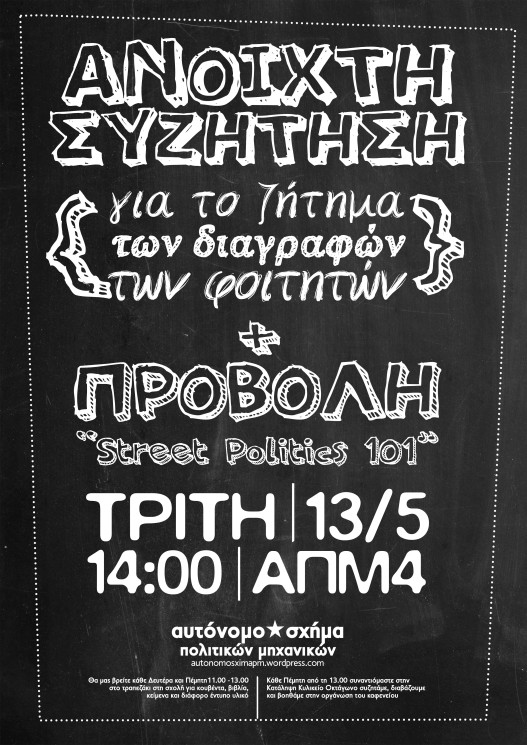 anoixth_syzhthsh
